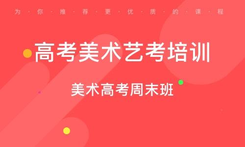 广州高考美术艺考培训班