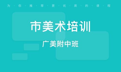 廣州市美術培訓班