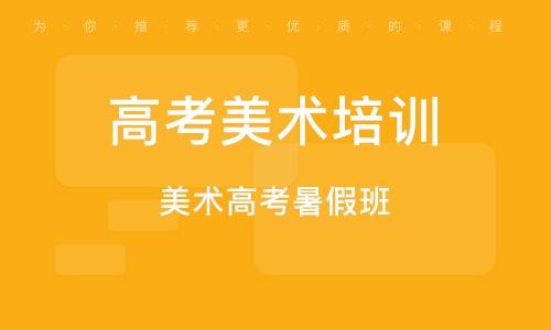 广州高考美术培训班