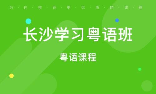 長沙粵語課程