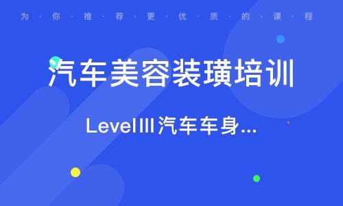 LevelⅢ汽車車身噴涂