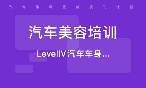 LevelⅣ汽車車身噴涂質量檢驗