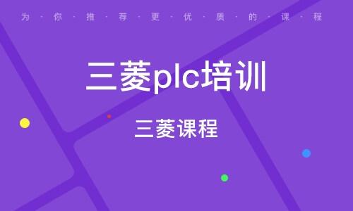 济南三菱plc培训