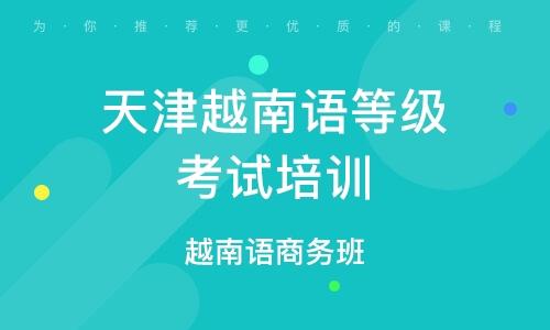 天津越南语等级考试培训