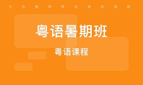 北京粵語課程