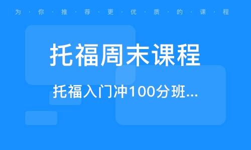托福入门冲100分班(A+B+C)