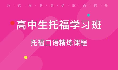 濟南高中生托福學習班