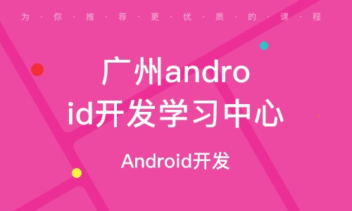 Android开发
