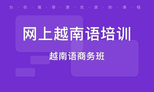 石家莊網上越南語培訓班