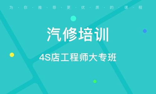 4S店工程師大專班