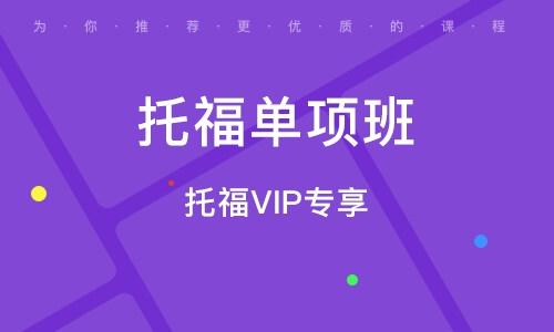 广州托福单项班
