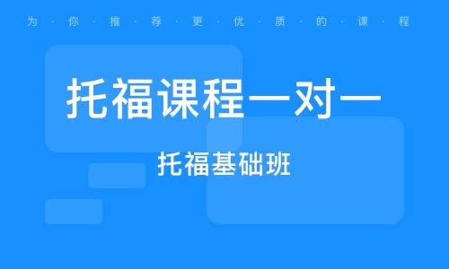 广州托福课程一对一