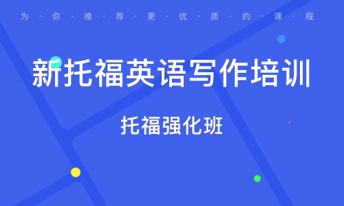 广州新托福英语写作培训