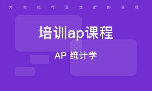 武汉培训ap课程