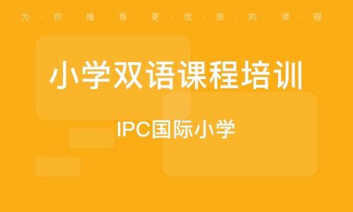 IPC國際小學