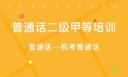 昆明普通話二級甲等培訓
