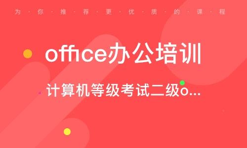 天津office办公培训