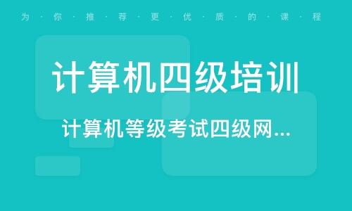 天津计算机四级培训班