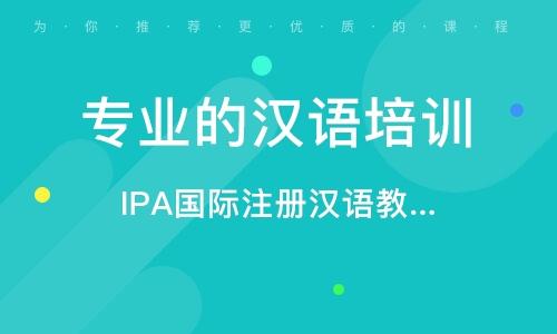 IPA國際注冊漢語教師資格證