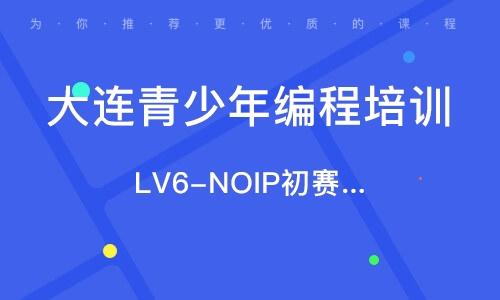LV6-NOIP初賽/復賽
