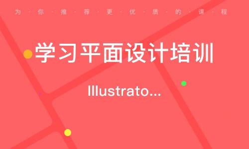 Illustrator培訓