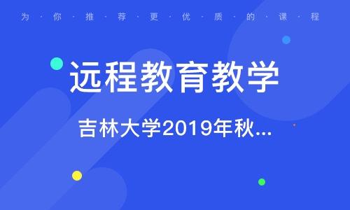 武汉远程教育教学
