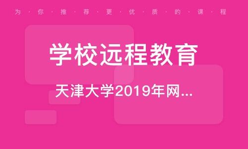 武汉学校远程教育