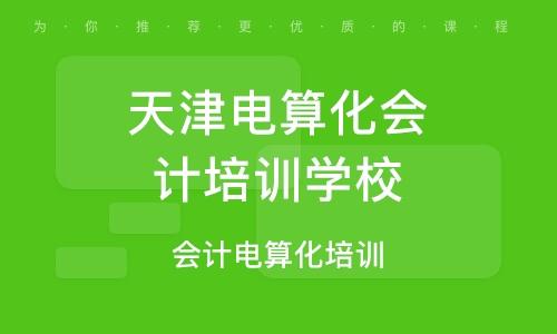 天津电算化会计培训学校
