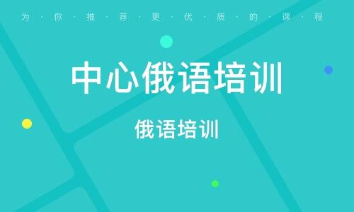 天津中心俄语培训