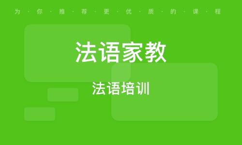 天津 法语家教