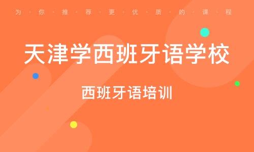 天津学西班牙语学校