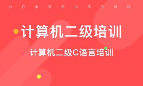 天津计算机二级培训学校