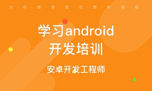 昆明學習android開發培訓