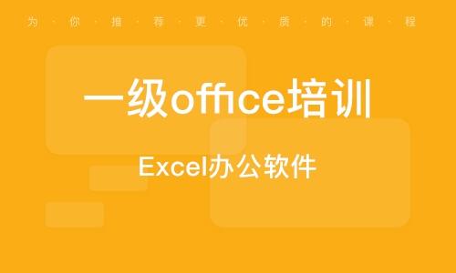 Excel辦公軟件
