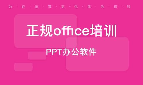 PPT辦公軟件