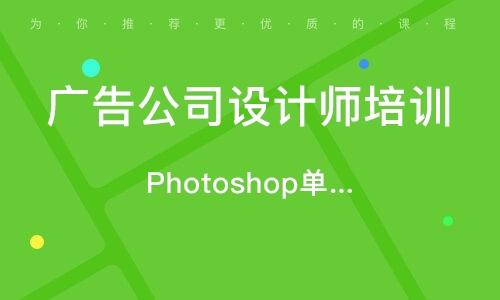 Photoshop單科ps培訓
