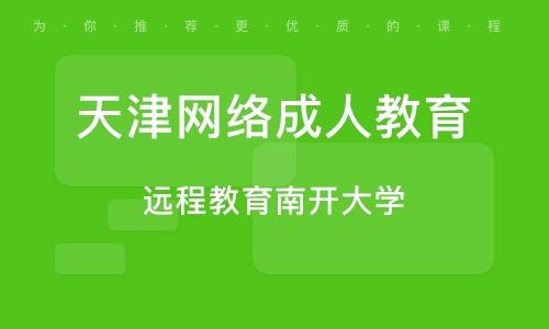 天津网络成人教育