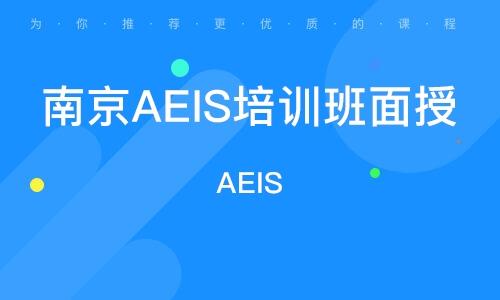 南京AEIS