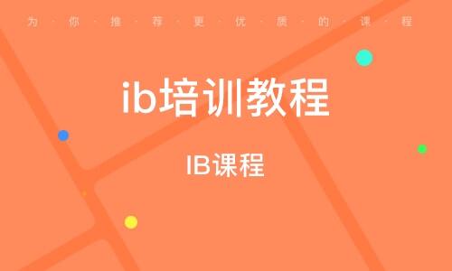 南京IB課程
