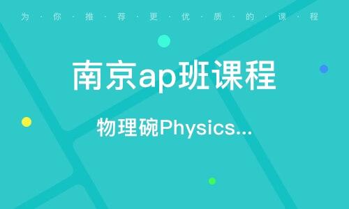 物理碗PhysicsBowl競賽培訓課程