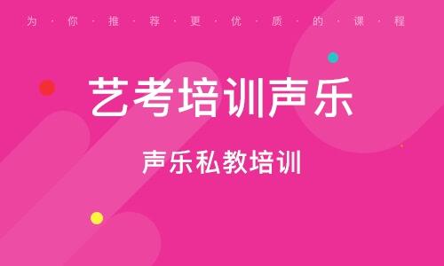 深圳艺考培训声乐