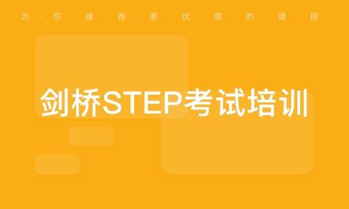 剑桥STEP考试培训