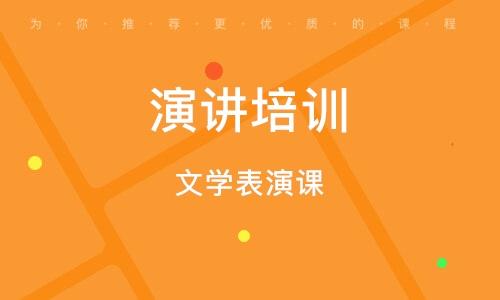 武漢演講培訓中心