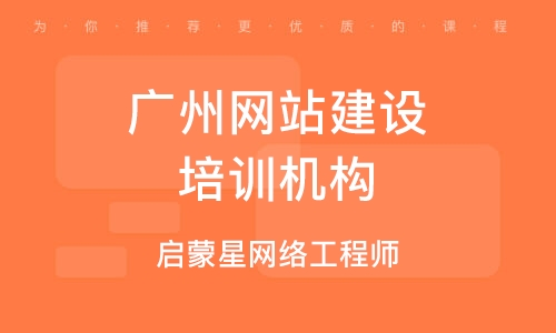 广州网站扶植培训机构