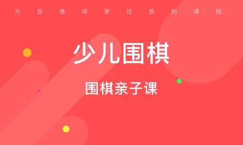 北京少兒圍棋