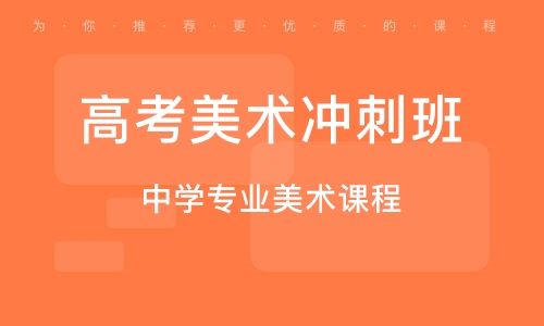 廣州高考美術沖刺班
