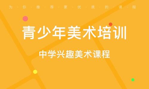 广州青少年美术培训课程