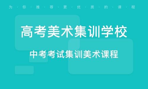 廣州高考美術集訓學校
