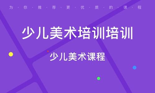 廣州少兒美術培訓班培訓