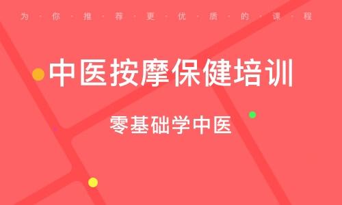 上海中医按摩保健培训